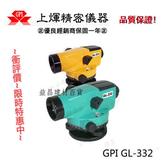 【台北益昌】優良經銷商 GPI GL-332 高品質 雷射水平儀 墨線儀 自動水準儀 最新全配 附腳架