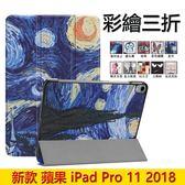 彩繪三折皮套 蘋果 Apple iPad Pro 11 2018 平板套 卡斯特 保護套 智慧休眠 插畫 保護套 三折支架 皮套