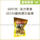 寵物家族-【活動促銷】GOOTOE 活力零食-GST04雞肉漿打結骨60g 5吋(2支)