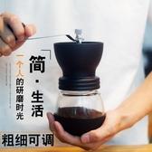 磨豆機手搖磨豆機手動家用小型磨咖啡豆研磨機手磨咖啡研磨機咖啡磨粉機【全館免運八折下殺】