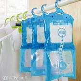 除濕包 衣櫃可掛式除濕袋房間防黴盒乾燥劑防潮劑室內芳香吸濕劑家用 【創時代3C館】