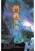鬥戰狂潮(第二十五卷):神奇天京