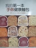 【書寶二手書T6/餐飲_J9M】我的第一本手做健康麵包_金永模