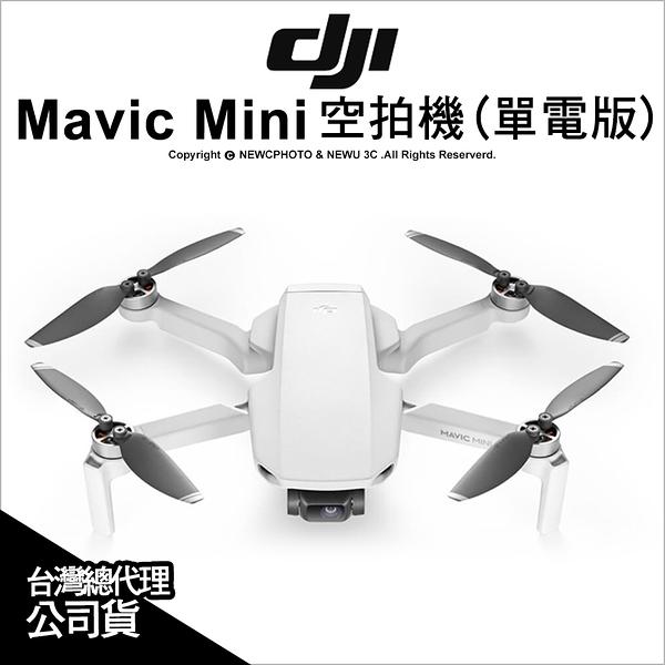 大疆 DJI Mavic Mini 空拍機 單電版 2.7K GPS 續航力強 公司貨 薪創數位