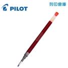 PILOT 百樂 BLS-G2-38-R 紅色 G2 0.38自動中性筆芯 1支