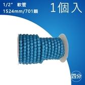 軟管 84081 冷卻液噴水管 噴油管 蛇管 萬向風管 吹氣管 塑膠 軟管