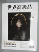 【書寶二手書T5/收藏_PPH】世界高級品_87期_頂級珠寶鑑賞