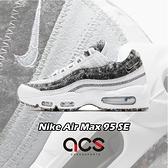 Nike 休閒鞋 Wmns Air Max 95 SE 白 黑 再生環保 女鞋 復古氣墊【ACS】 CV8830-100