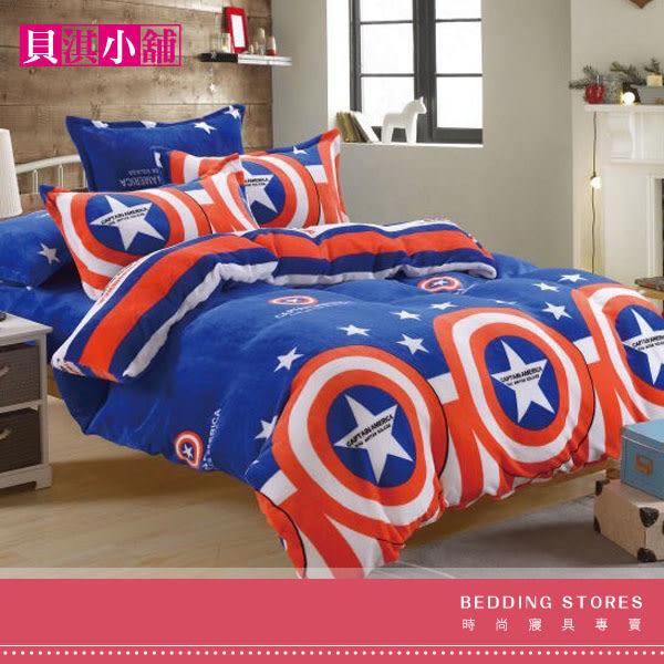 【貝淇小舖】超柔法蘭絨/ 美國隊長 (加大雙人鋪棉床包+2枕套+雙人兩用被套)四件組