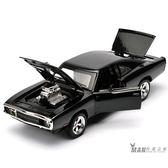 速度與激情8車模萊肯合金汽車模型道奇跑車仿真兒童男孩玩具小車 全館滿額85折