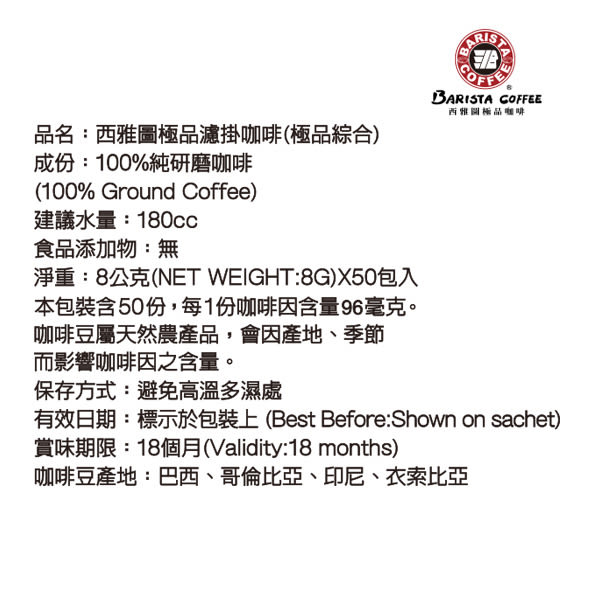 西雅圖極品綜合濾掛咖啡(50入/盒)