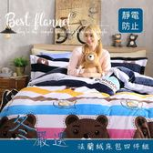 專櫃級法蘭絨床包組 加大6x6.2尺 熊麻吉【BE1101160 】 兩用毯被套 纖細保暖 不掉毛 不掉色 BEST寢飾