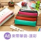 珠友 WA-30055 A6/50K束帶筆袋-漾彩
