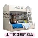 【千億家居】韓風兒童床架/上下床+拖床組合/子母床/兒童雙層床架/MG113-1
