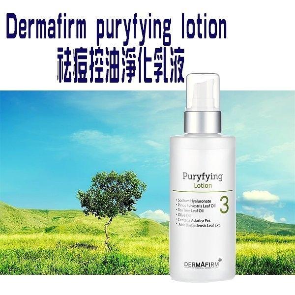 Dermafirm 控油淨化乳液 控油 膠原 去粉刺 調理 導入液 清潤 明亮 補水 亮白 緊緻 保濕 煥膚 拉提