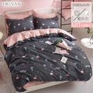 《DUYAN竹漾》100%精梳純棉雙人薄被套-紅鶴公主夢 (不含床包枕套)
