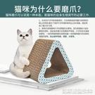 貓抓板磨爪器貓爪板瓦楞紙耐磨貓抓墊玩具小貓貓咪用品YYJ 【快速出貨】