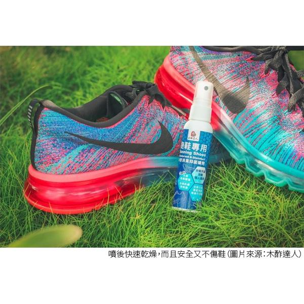 運動跑鞋專用 木酢消臭抑菌噴劑55g 木酢達人 消除汗臭異味鞋子清潔液【ZI0418】《約翰家庭百貨