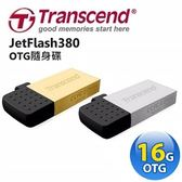 [富廉網] 創見 Transcend 16GB JetFlash380 USB2.0 OTG隨身碟