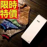 襪子禮盒 短襪 父親節生日禮物-男抗菌防臭純棉58e43【時尚巴黎】