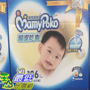 [COSCO代購] 單次運費限購一組 MAMY POK0 滿意寶寶瞬潔乾爽紙尿褲 XL號 126片 C96076