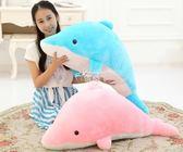 玩偶布娃娃 海豚毛絨玩具睡覺抱枕公仔超萌韓國女孩布娃娃玩偶生日禮物送女生igo 俏腳丫