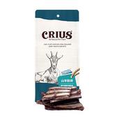 《缺貨》【寵物王國】CRIUS克瑞斯天然紐西蘭點心-山羊肋排100g