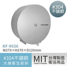 304不銹鋼大捲衛生紙架KF-9026(...
