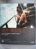 【書寶二手書T9/攝影_XCN】攝影構圖聖經_雷依里、卓鵬