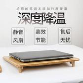 筆記本散熱器14寸17寸15.6手提電腦降溫底座板墊靜音排風扇竹支架
