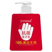 澡享Hands愛抗菌洗手乳-原味抗菌220g【愛買】