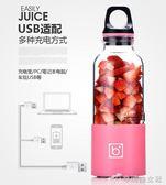 榨汁機 便攜式 隨身榨汁機 充電式 USB 學生 家用小型榨汁杯 辛瑞拉