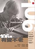 (二手書)106歲,有愛不老: 許哲的生命故事