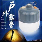 露營燈 帳篷燈充電式戶外強光照明長久超亮野營燈野外營地燈LB2571【Rose中大尺碼】