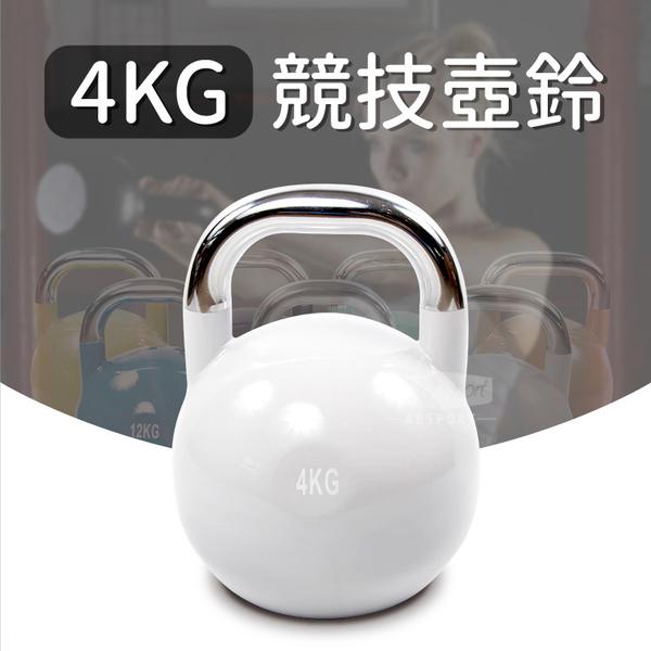 【專業型4KG】競技壺鈴/KettleBell/拉環啞鈴/搖擺鈴/重量訓練