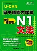 (二手書)U-CAN 日本語能力試驗 N1 文法重點總整理