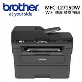 Brother MFC-L2715DW 黑白雷射自動雙面傳真複合機【加購碳粉登錄抽65吋電視】
