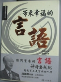 【書寶二手書T8/宗教_IBD】帶來幸福的言語_趙鏞基