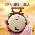 暖手寶 暖手寶寶隨身可充電usb自發熱學生迷你手握防爆便攜式冬季電暖寶