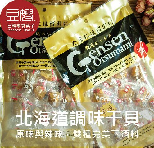 【豆嫂】日本乾貨 金軒 北海道調味干貝 (原味/辛味)