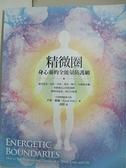 【書寶二手書T4/心靈成長_DKG】精微圈-身心靈的全能量防護網_辛蒂.戴爾