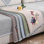 沙發墊四季通用沙發巾全包非萬能套簡約現代亞麻布藝棉麻防滑坐墊『韓女王』