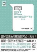 (二手書)圖解民法:國家考試的第一本書(第三版)