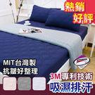 床包式保潔墊 - 單人3.5x6.2尺(...