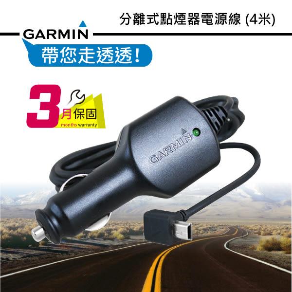 【Garmin】分離式點煙器電源線 (4米)(保固3個月) 行車記錄器/導航全系列皆可使用