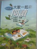 【書寶二手書T1/大學教育_GGI】大家一起來閱讀_段秀玲,張清珊