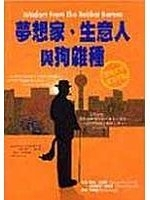 二手書博民逛書店《夢想家、生意人與狗雜種 Wisdom From The Robber Barons》 R2Y ISBN:9578306938