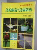 【書寶二手書T1/寵物_NMU】鳥的飼養與鳥病防治_高橋達志郎, 劭克白