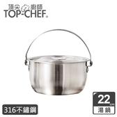【頂尖廚師】 316不鏽鋼手提調理鍋22公分附蓋