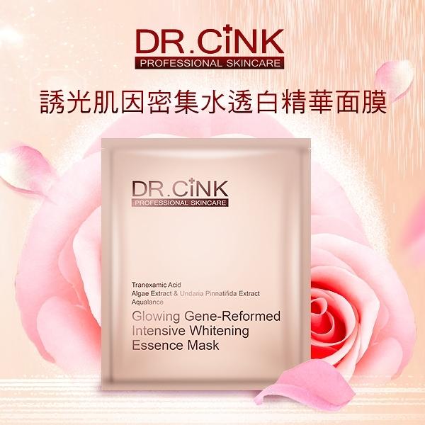 DR.CINK達特聖克 誘光肌因密集水透白精華面膜 3入【BG Shop】